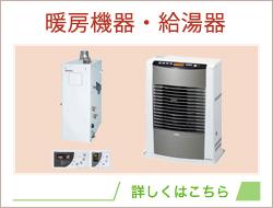 暖房機器・給湯器